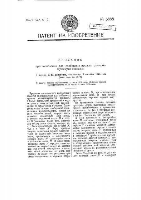 Приспособление для сообщения прыжка самодвижущемуся экипажу (патент 5888)