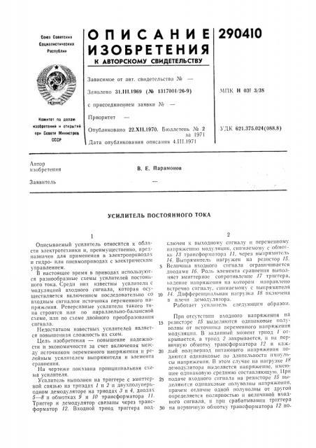 Усилитель постоянного тока (патент 290410)