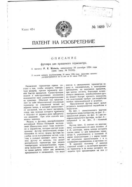 Футляр для пращевого термометра (патент 1489)