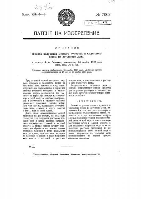 Способ получения медного купороса и хлористого цинка из латунного лома (патент 7003)