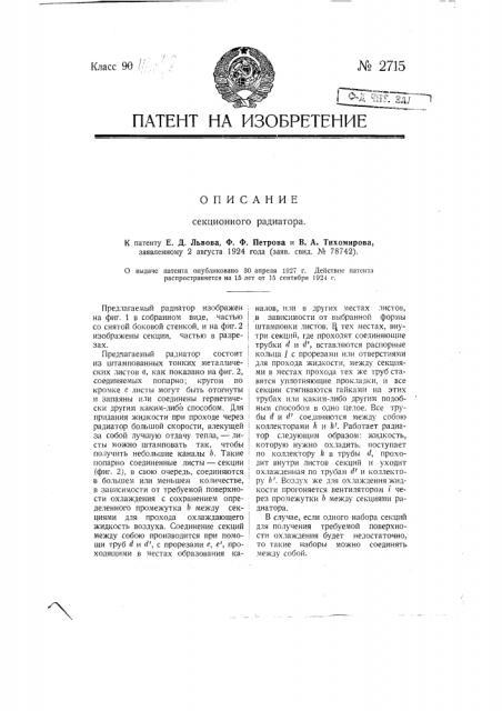 Секционный радиатор (патент 2715)