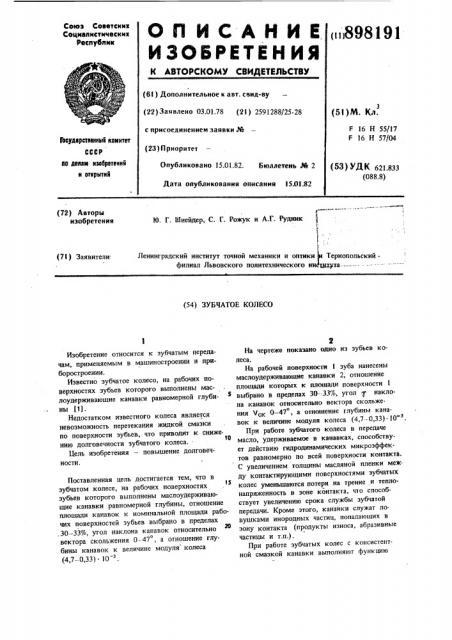 Зубчатое колесо (патент 898191)