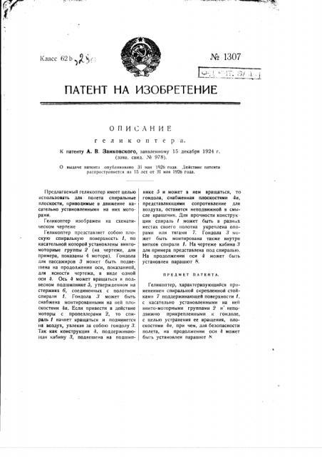 Геликоптер (патент 1307)