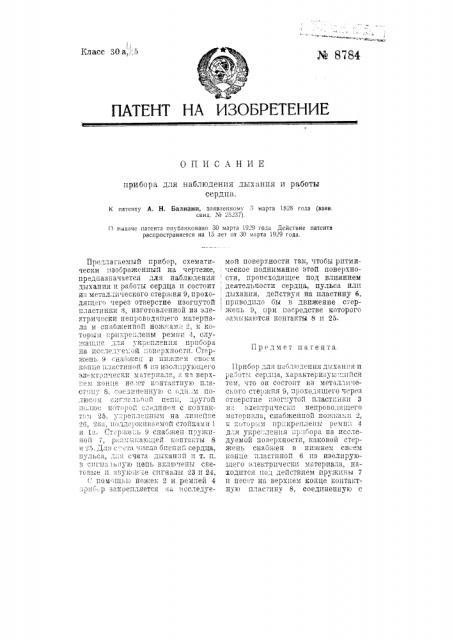 Прибор для наблюдения дыхания и работы сердца (патент 8784)