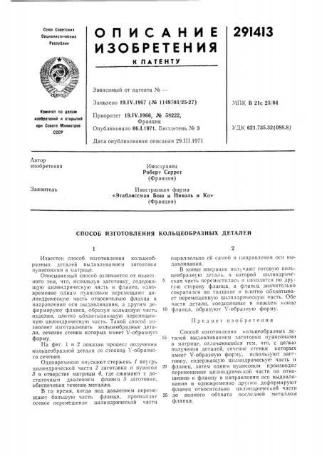 Патент ссср  291413 (патент 291413)