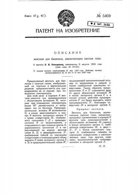 Вентиль для баллонов, заключающих сжатые газы (патент 5469)