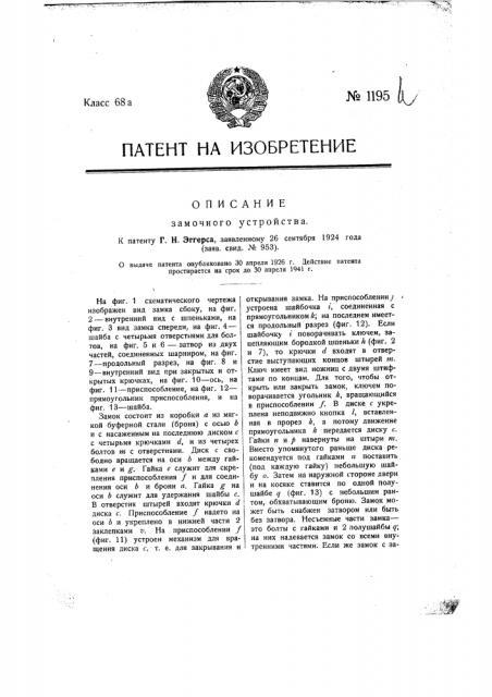 Замочное устройство (патент 1195)