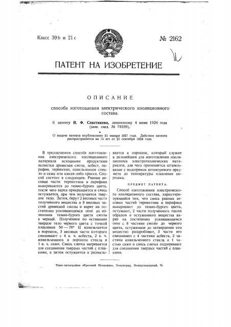Способ изготовления электрического изоляционного состава (патент 2162)