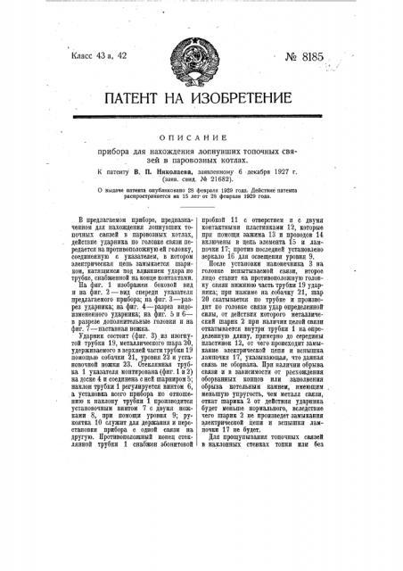Прибор для нахождения лопнувших топочных связей в паровозных котлах (патент 8185)