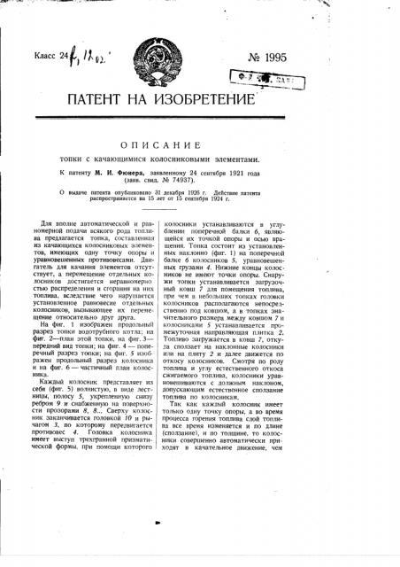 Топка с качающимися колосниковыми элементами (патент 1995)