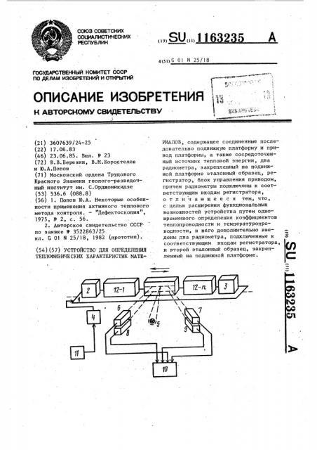 Устройство для определения теплофизических характеристик материалов (патент 1163235)
