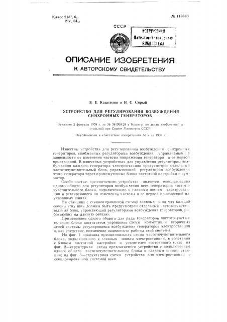 Устройство для регулирования возбуждения синхронных генераторов (патент 118886)