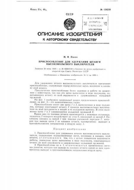 Приспособление для удержания штанги высоковольтного выключателя (патент 120239)