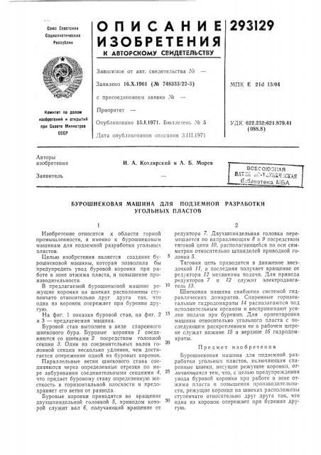 Бурошнековая машина для подземной (патент 293129)