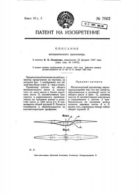 Металлический пропеллер (патент 7602)