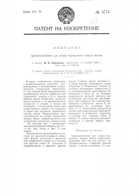 Приспособление для упора тормозного конуса весов (патент 4774)