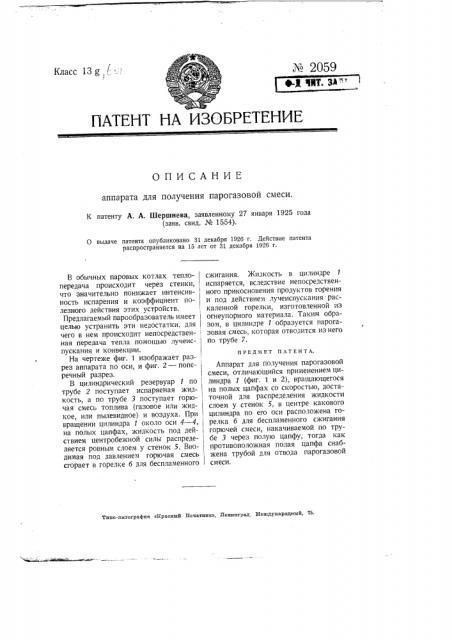 Аппарат для получения парогазовой смеси (патент 2059)