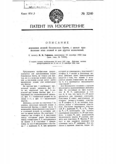 Державка лезвий безопасных бритв, с целью применения этих лезвий и для других назначений (патент 3240)
