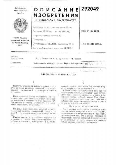 Патент ссср  292049 (патент 292049)