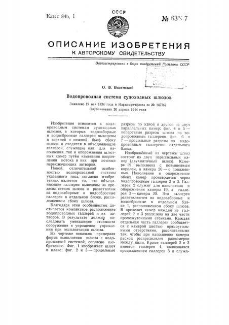Водопроводная система судоходных шлюзов (патент 63537)