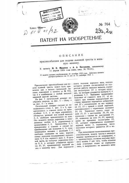 Приспособление для подачи льняной тресты в мяльную машину (патент 764)