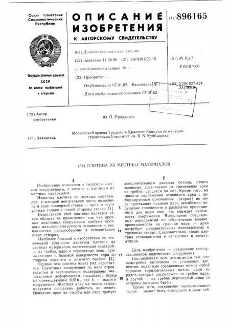 Плотина из местных материалов (патент 896165)