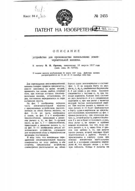 Устройство для производства папильонажа землечерпательной машины (патент 2455)