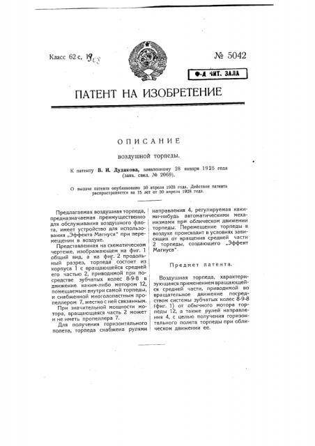 Воздушная торпеда (патент 5042)