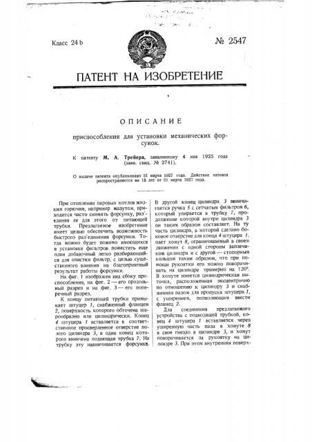 Приспособление для установки механических форсунок (патент 2547)