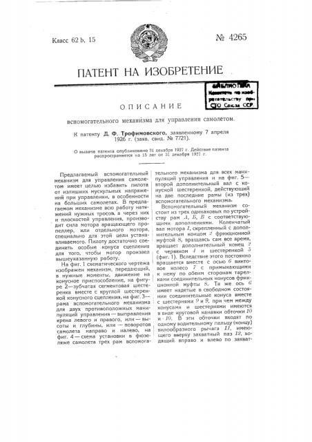 Вспомогательный механизм для управления самолетом (патент 4265)