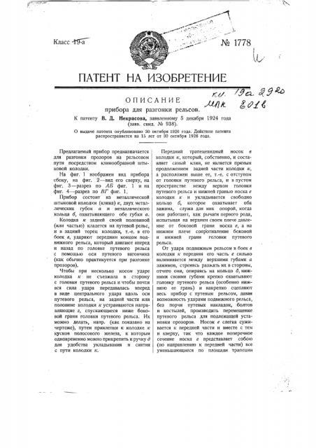 Прибор для разгонки рельсов (патент 1778)