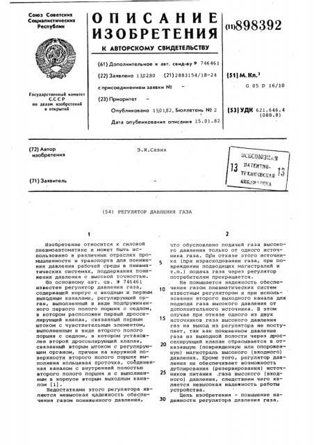 Регулятор давления газа (патент 898392)