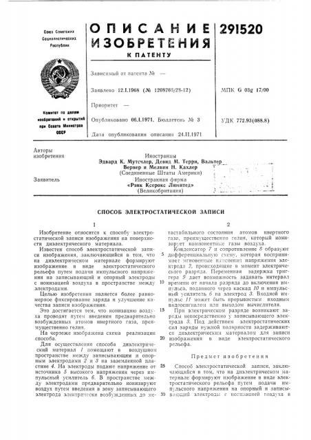 Способ электростатической записи (патент 291520)