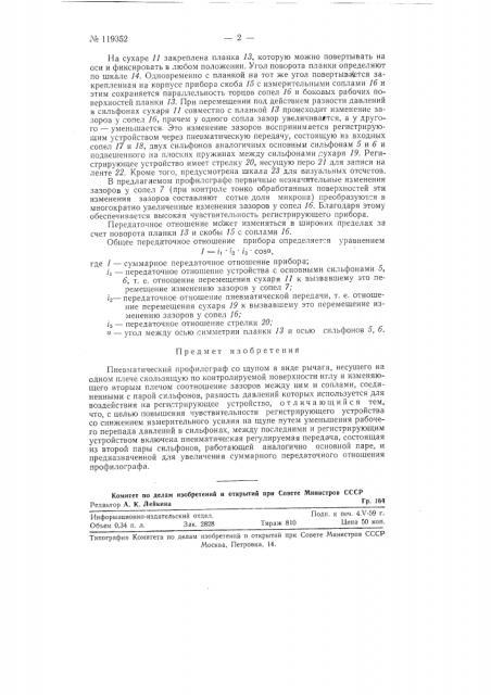 Пневматический профилограф (патент 119352)
