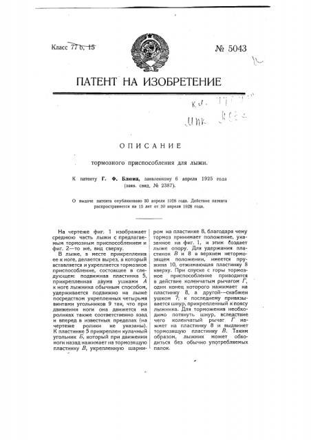 Тормозное приспособление для лыжи (патент 5043)