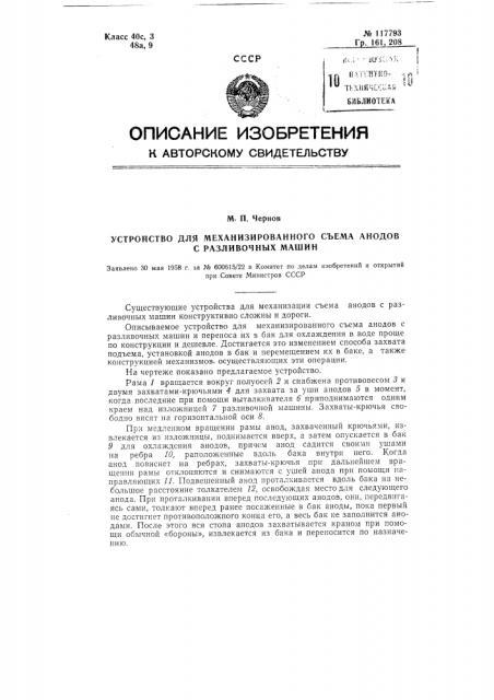 Устройство для механизированного съема анодов с разливочных машин (патент 117793)