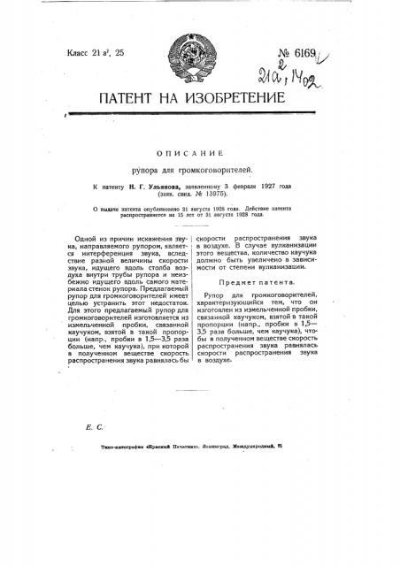 Рупор для громкоговорителей (патент 6169)