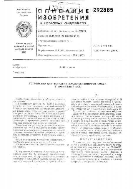 Устройство для заправки масло-бензиновой смеси (патент 292885)