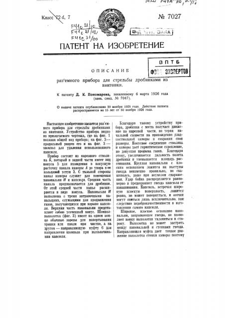 Разъемный прибор для стрельбы дробинками из винтовки (патент 7027)