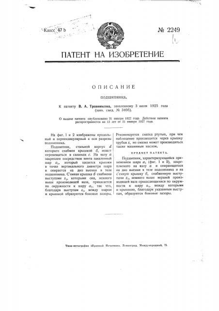 Подшипник (патент 2249)