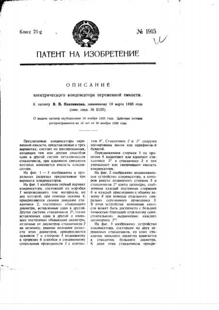 Электрический конденсатор переменной емкости (патент 1915)
