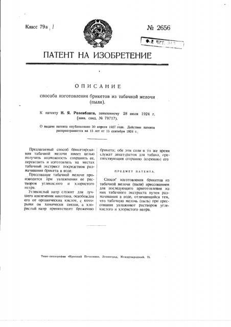 Способ изготовления брикетов из табачной мелочи (пыли) (патент 2656)