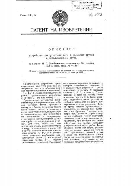 Устройство для усиления тяги в дымовых трубах с использованием ветра (патент 4223)
