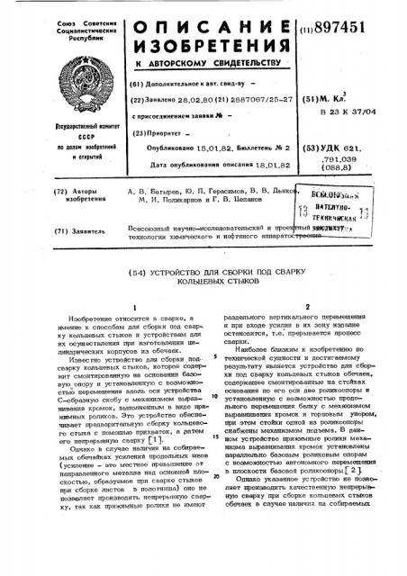 Устройство для сборки под сварку кольцевых стыков (патент 897451)