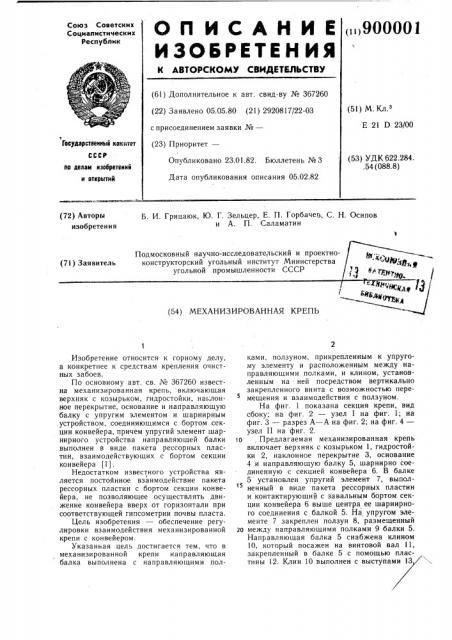 Механизированная крепь (патент 900001)