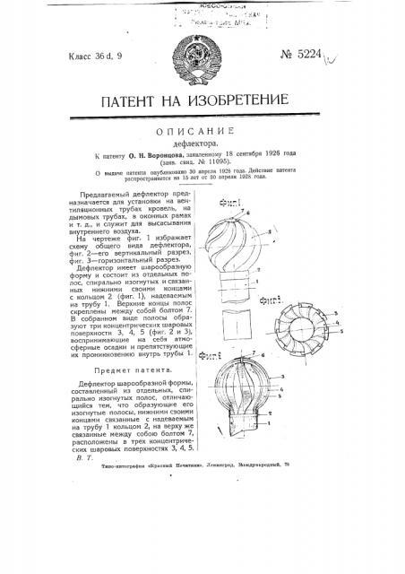 Дефлектор (патент 5224)