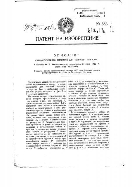 Автоматический аппарат для тушения пожаров (патент 583)