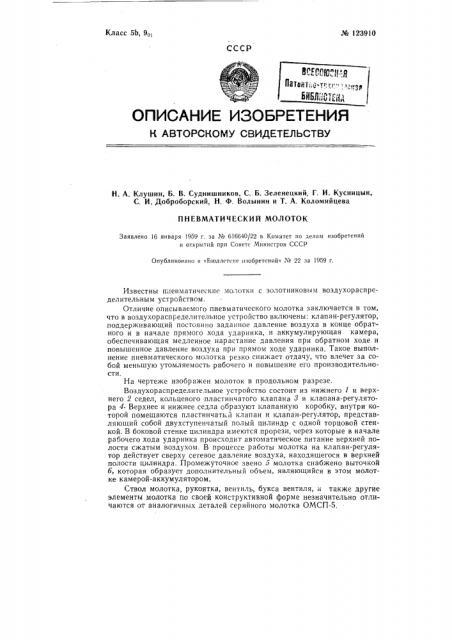 Пневматический молоток (патент 123910)