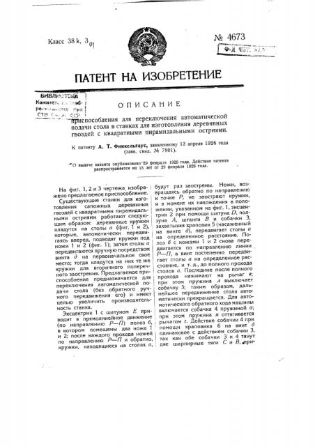 Приспособление для переключения автоматической подачи стола в станках для изготовления деревянных гвоздей с квадратными пирамидальными остриями (патент 4673)