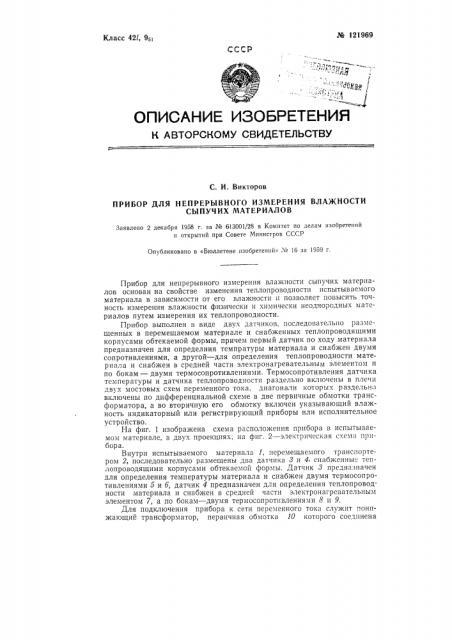 Прибор для непрерывного измерения влажности сыпучих материалов (патент 121969)